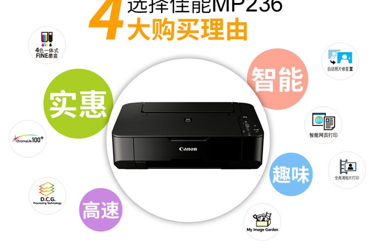 佳能喷墨打印机故障_佳能(CANON)MP236喷墨一体机黑色打印/复印/扫描-杰青商城